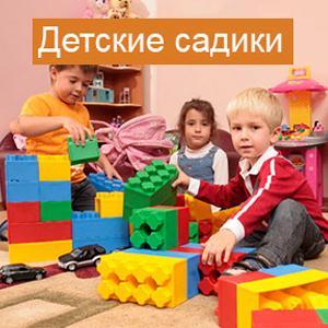 Детские сады Гуся Железного