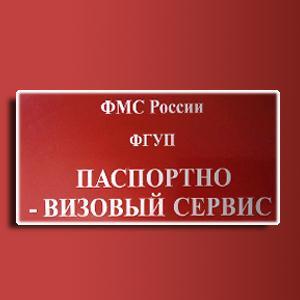 Паспортно-визовые службы Гуся Железного