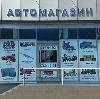 Автомагазины в Гусе Железном