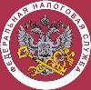 Налоговые инспекции, службы в Гусе Железном
