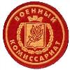 Военкоматы, комиссариаты в Гусе Железном